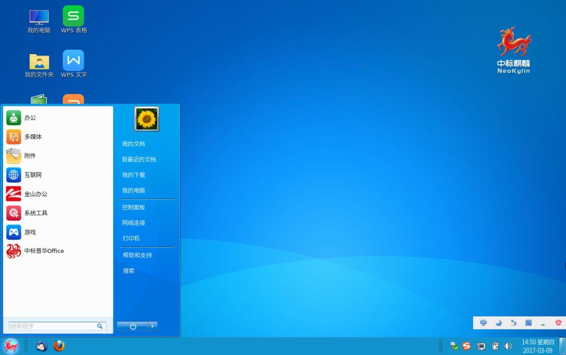 中标竞博电竞竞猜桌面操作系统V7.0