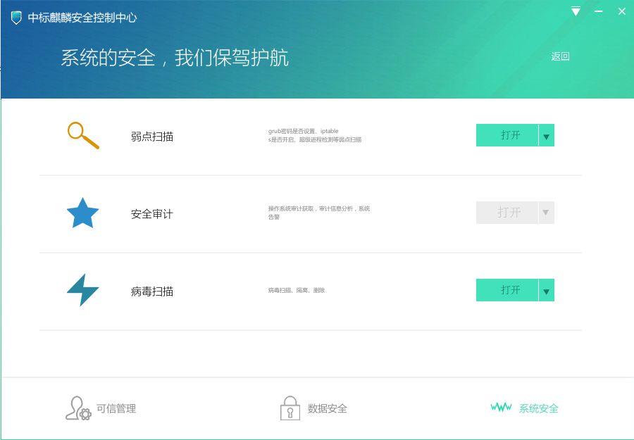 中标竞博电竞竞猜安全操作系统V7.0